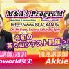 令和の茶々コンテスト開催っ!!  Mamico&AkkieRJ'sWorld vol.57