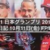 F1 日本グランプリ 2019 観戦日記 10月11日(金) FP1, FP2
