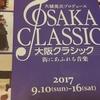 無料の音楽イベント「大阪クラシック―街にあふれる音楽」(大植英次プロデュース)へ行ってきました。