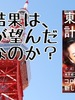 【書評】この結果は、都民が望んだものなのか?『東京改造計画』