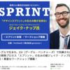 【HRTech×書籍】グーグル・ベンチャーズ発「SPRINT」著者来日イベントを主催します。