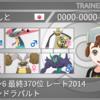 シーズン6【最終370位】カビゴンドラパルト(レート2014)
