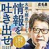 【おすすめ本】黄金のアウトプット/成毛真 大人に必要なのは、インプットではなくアウトプット!