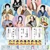 8月歌舞伎観劇予定