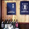 【2017年5月新潟】冩楽の酒蔵、宮泉酒造