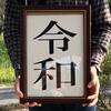 新元号「令和」ゆかりの地「梅花の宴」坂本八幡神社・刺し子の花ふきん「さくらづくし」⑤