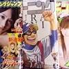 今日発売の三誌での「雑誌間シンクロニシティ」はヒーロー・仮面ネタ