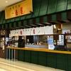 【今週のラーメン2572】 中華そば 青葉 イオンモール東久留米店 (東京・東久留米) 中華そば