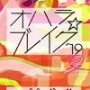 オハラ☆ブレイク '19夏を予習するためのYouTube&iTunes&spotify&soundcloud選