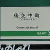 シリーズ土佐の駅(91)後免中町駅(とさでん交通後免線)