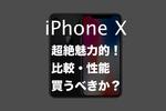 iPhone Xが超絶魅力的!8との比較・性能・買い替えるべきか?