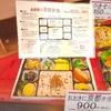 遊食邸 京都市 弁当 手作り 無添加 オードブル