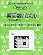 「素因数パズル終了」(サイパー思考力算数練習帳)【小3息子】