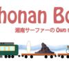 Shonan Boyブログ、まずは読んでほしい記事10選
