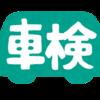 【3万円節約】新車で初めて車検なら絶対おすすめユーザー車検やってみた!!