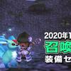 【2020年10月】召喚士の装備セット