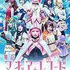 舞台でも、マギアレコード 魔法少女まどか☆マギカ外伝 !!!!!