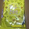 可愛いパッケージ第2弾!岩塚製菓『ズーチーZOO チーズあられ』を食べてみた!