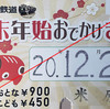 近江鉄道「1」の旅 プロローグ