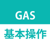 【簡単!】GASで配列の各要素を連結して文字列を作成する方法