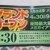 4月30日リニューアルオープン4日目のDステーション座間店 万枚突破?!刮目せよ!!