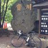 宝川温泉に輪行で行ってみた。