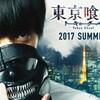 映画「東京喰種トーキョーグール」-TOKYO GHOUL-公開決定 予想と感想 実写化しすぎww