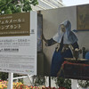 「フェルメールとレンブラント:17世紀オランダ黄金時代の巨匠たち」展