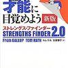 ストレングスファインダーで34個の強みを使って診断
