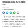 【人治傀儡南朝鮮】南朝鮮政府が日本企業資産差押え認める💢💢💢【南朝鮮とは国交断絶しる‼️⁉️】