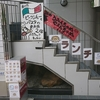 沖縄美食BAR うみんちゅぬ やまんちゅぬ 本店 / 札幌市中央区南3西1丁目 フロンティアビル 3F