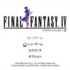 FINAL FANTASY IV ピクセルリマスター 〜 FF4PR #001