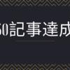 ブログの投稿数が50記事に到達!