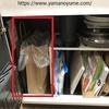 唯一のゴミ箱を処分!3つの理由と目から鱗のミニマリストしぶ方式とは?