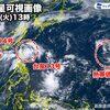 9月に入り台風が続々接近中!週末ご注意ください!