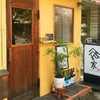 第9号「神戸/六甲道③/居酒屋・餃子・串かつ」一人飲みにお薦めの店 その8