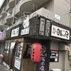 【大府】麺の坊晴レル屋
