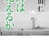 『海は見えるか』真山仁