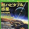 『日経サイエンス2015年5月号』