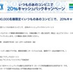 【今だけ】アメックスキャンペーンで地域最安値の日用品をセブンイレブンでさらに20%引きで購入できる