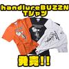 【O.S.P×bassmania】バジンクランクをモチーフにした「handlure BUZZN Tシャツ」発売!
