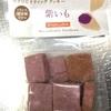 ビオクラ食養:アップルシナモン/紫芋/ブラックココアかぼちゃ