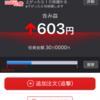 ワンタップバイCFD10倍  初の利確!!