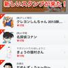 LINEの新しいスタンプに猫村さんがついに登場!名探偵コナン、クレヨンしんちゃんなど全5種類が追加!!