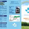 オハナピース入間(放課後等デイサービス事業所)の紹介(2020.10.15)