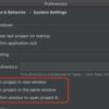 IntelliJでプロジェクトが同一ウィンドウで開かれてしまう 新しいウィンドウで開く方法