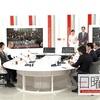 NHK「日曜討論」