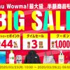 au Wowma!で決算期のBIGセール開催!ポイント最大44倍!三太郎の日なら49%還元も!