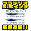 【ism】独自形状のフィッシュテールが特徴的なスティックベイト「フラテリス 5.5インチ」に新色追加!