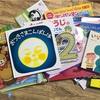 1歳から2歳までの男の子に読んで欲しい!おすすめの絵本を5冊ご紹介